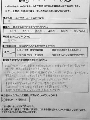 yamashita.jpgのサムネイル画像のサムネイル画像